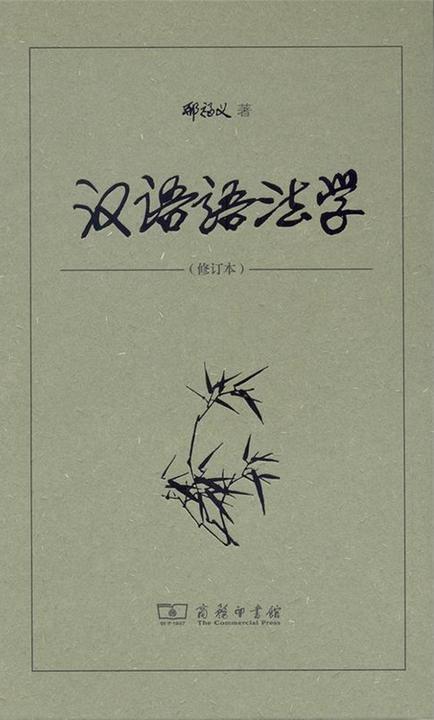 汉语语法学(修订本)