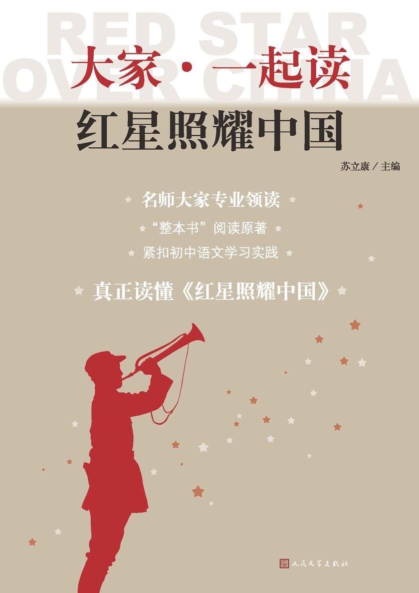 大家·一起读《红星照耀中国》