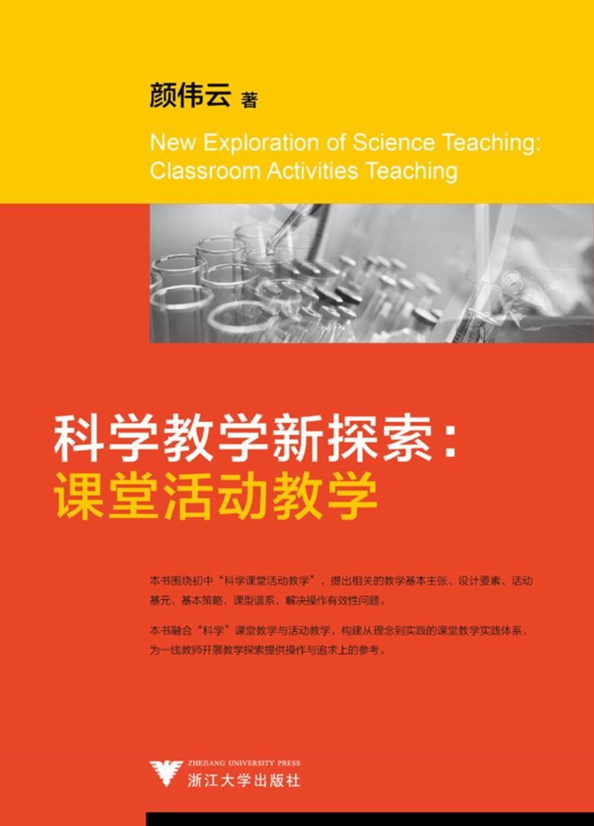 科学教学新探索:课堂活动教学(仅适用PC阅读)