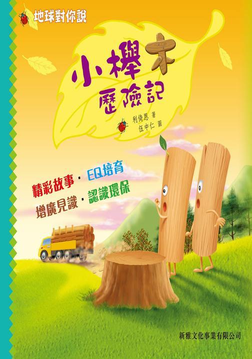 小櫸木歷險記