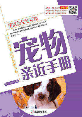 [3D电子书]宠物亲近手册(仅适用PC阅读)