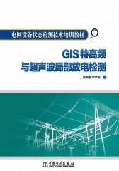 电网设备状态检测技术培训教材:GIS特高频与超声波局部放电检测