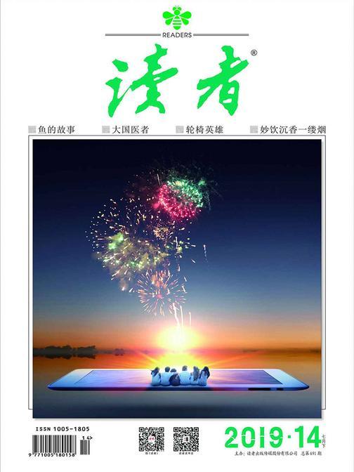 读者 半月刊 2019年14期(电子杂志)