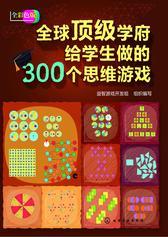 全球顶级学府给学生做的300个思维游戏