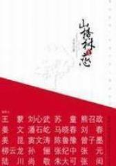 山楂树之恋(试读本)