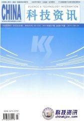 科技资讯 旬刊 2011年27期(电子杂志)(仅适用PC阅读)