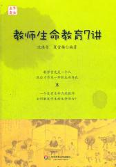 教师生命教育7讲(教师新知丛书)