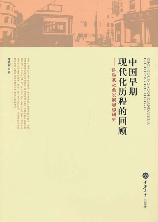 中国早期现代化历程的回顾——陈独秀社会发展思想研究