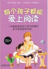 每个孩子都能爱上阅读:一本 能激发孩子读书热情的亲子阅读指导手册(试读本)