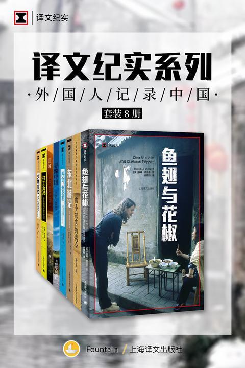 译文纪实特别专题: 外国人记录中国(套装共8册)