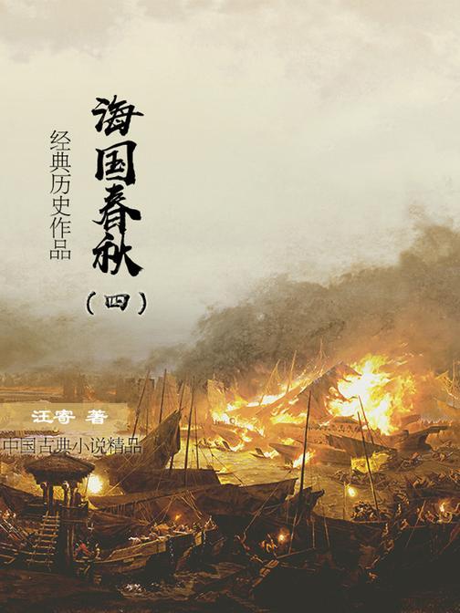 好看的历史小说:海国春秋(四)