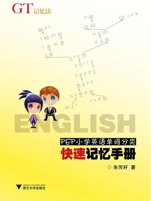 PEP小学英语单词分类快速记忆手册