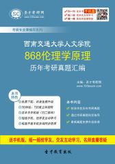 西南交通大学人文学院868伦理学原理历年考研真题汇编
