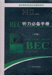 BEC听力必备手册(中级)(仅适用PC阅读)