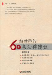 给教师的60条法律建议(大夏书系)