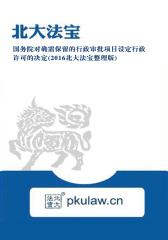 国务院对确需保留的行政审批项目设定行政许可的决定(2016北大法宝整理版)