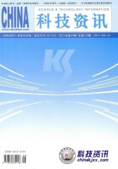 科技资讯 旬刊 2011年24期(电子杂志)(仅适用PC阅读)