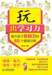玩出学习力——提升孩子自制力的50个超级训练