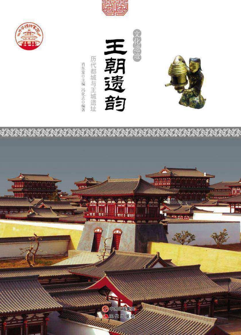 王朝遗韵:历代都城与王城遗址