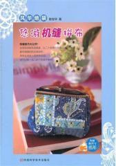 风华绝袋:悠游机缝拼布(试读本)