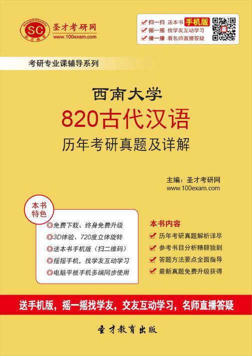 西南大学820古代汉语历年考研真题及详解