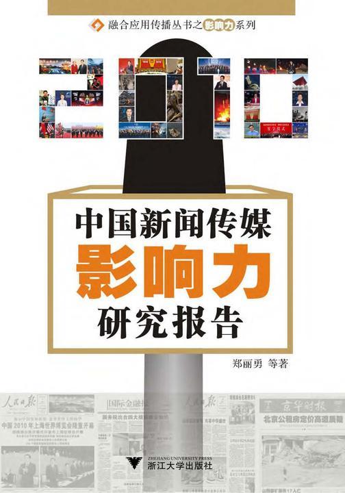 2010中国新闻传媒影响力研究报告