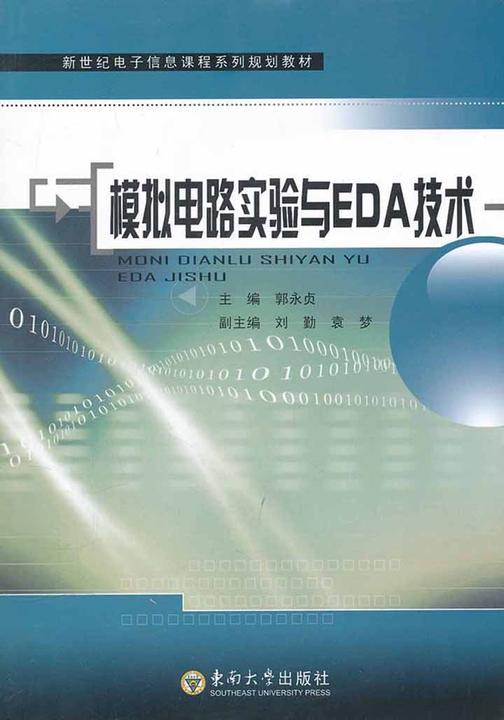 模拟电路实验与EDA技术