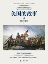 美国的故事3:独立之战