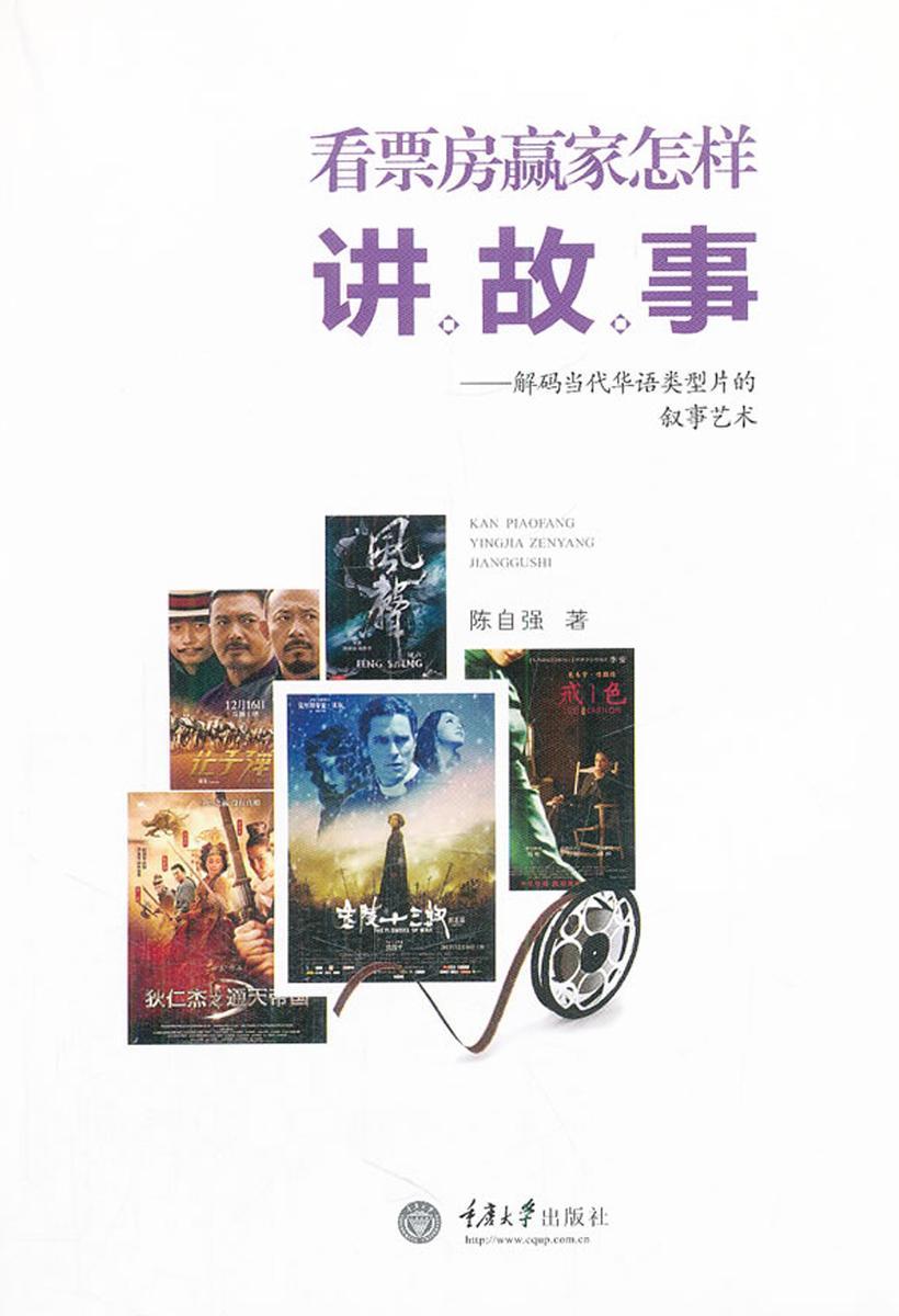 看票房赢家怎样讲故事——解码当代华语类型片的叙事艺术