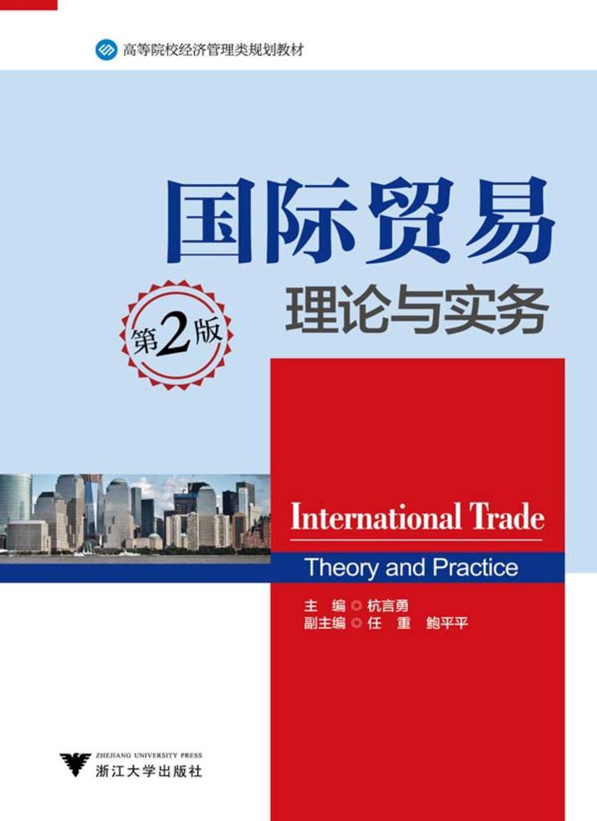 国际贸易理论与实务(第二版)(仅适用PC阅读)