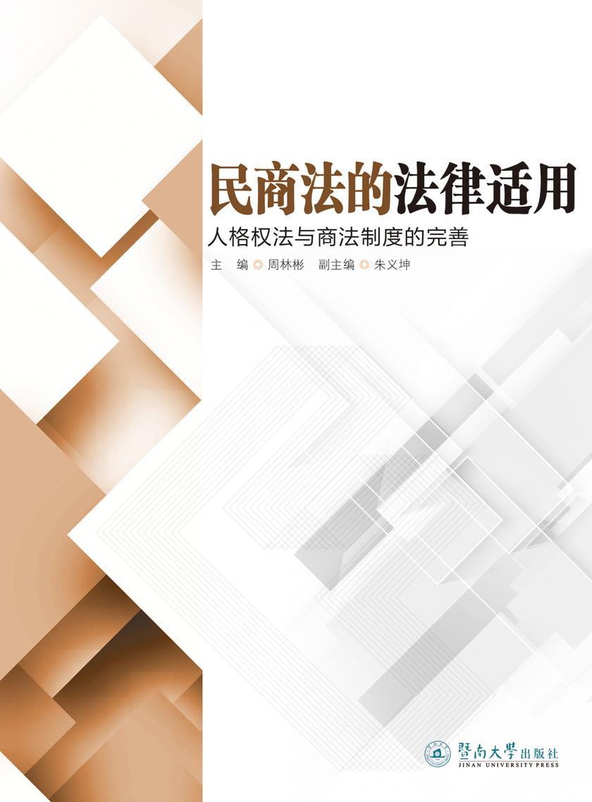 民商法的法律适用:人格权法与商法制度的完善