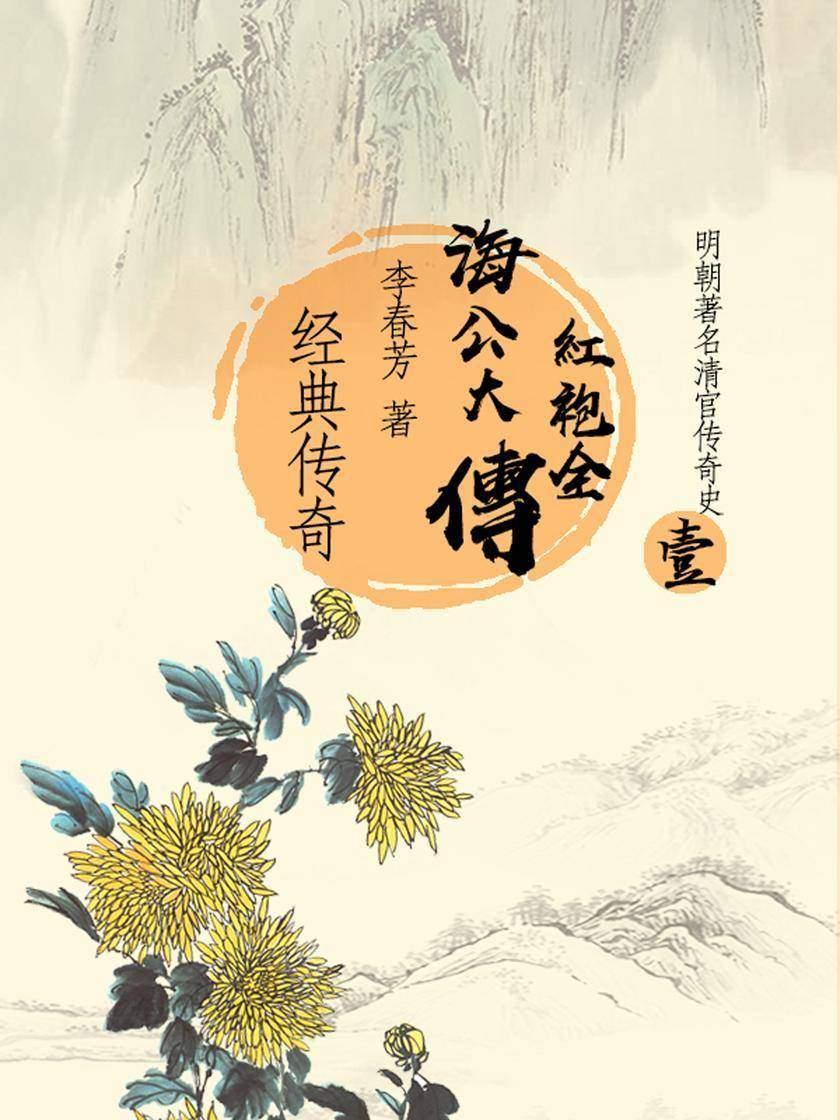 传奇经典:海公大红袍全传(一)