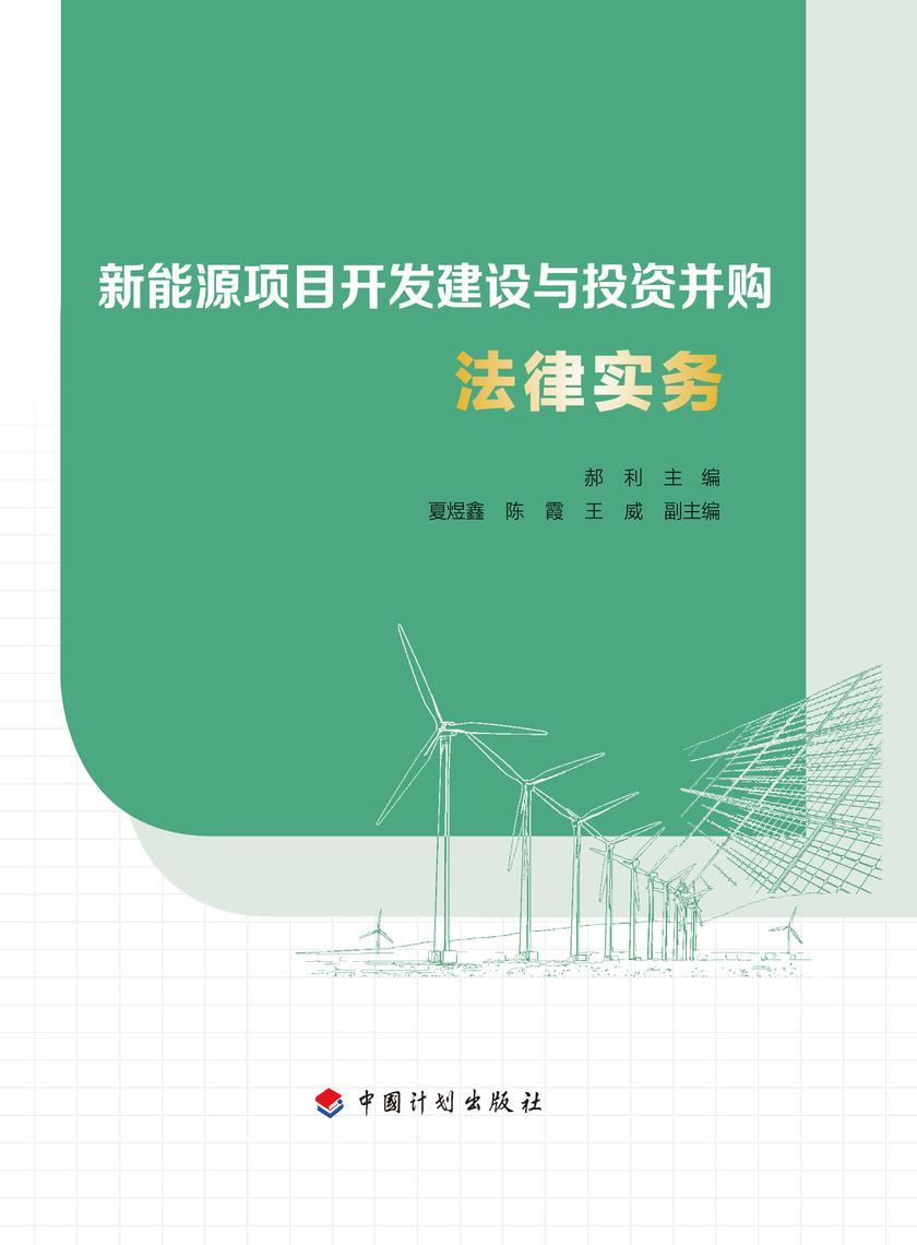 新能源项目开发建设与投资并购法律实务