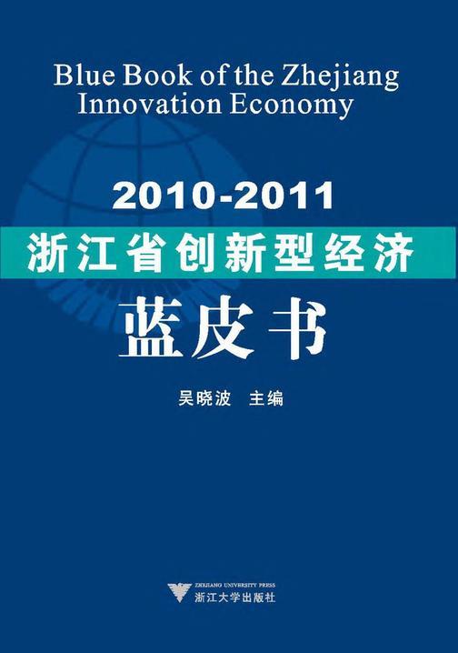 2010-2011浙江省创新型经济蓝皮书