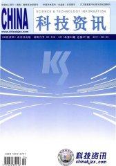 科技资讯 旬刊 2011年22期(电子杂志)(仅适用PC阅读)