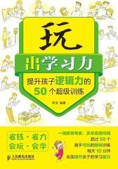 玩出学习力——提升孩子逻辑力的50个超级训练