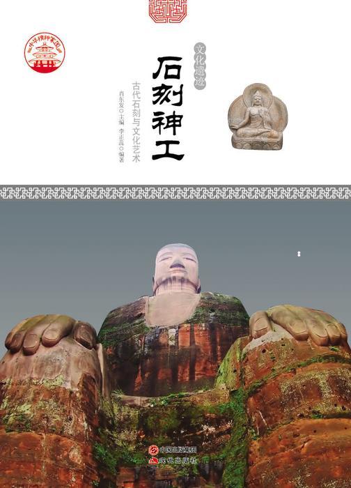 石刻神工:古代石刻与文化艺术
