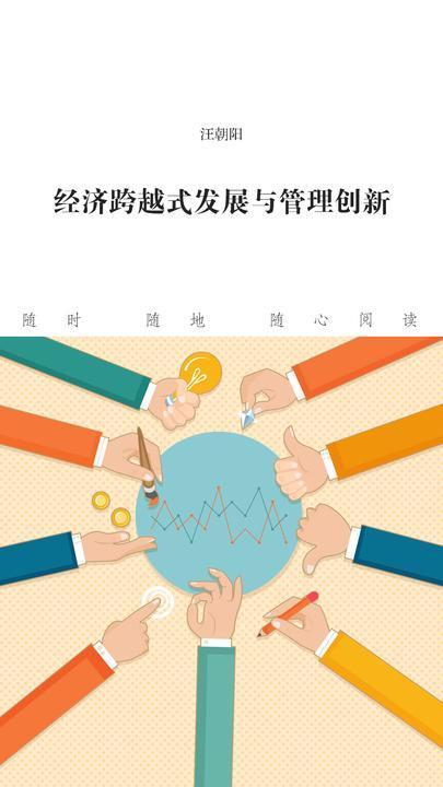 经济跨越式发展与管理创新