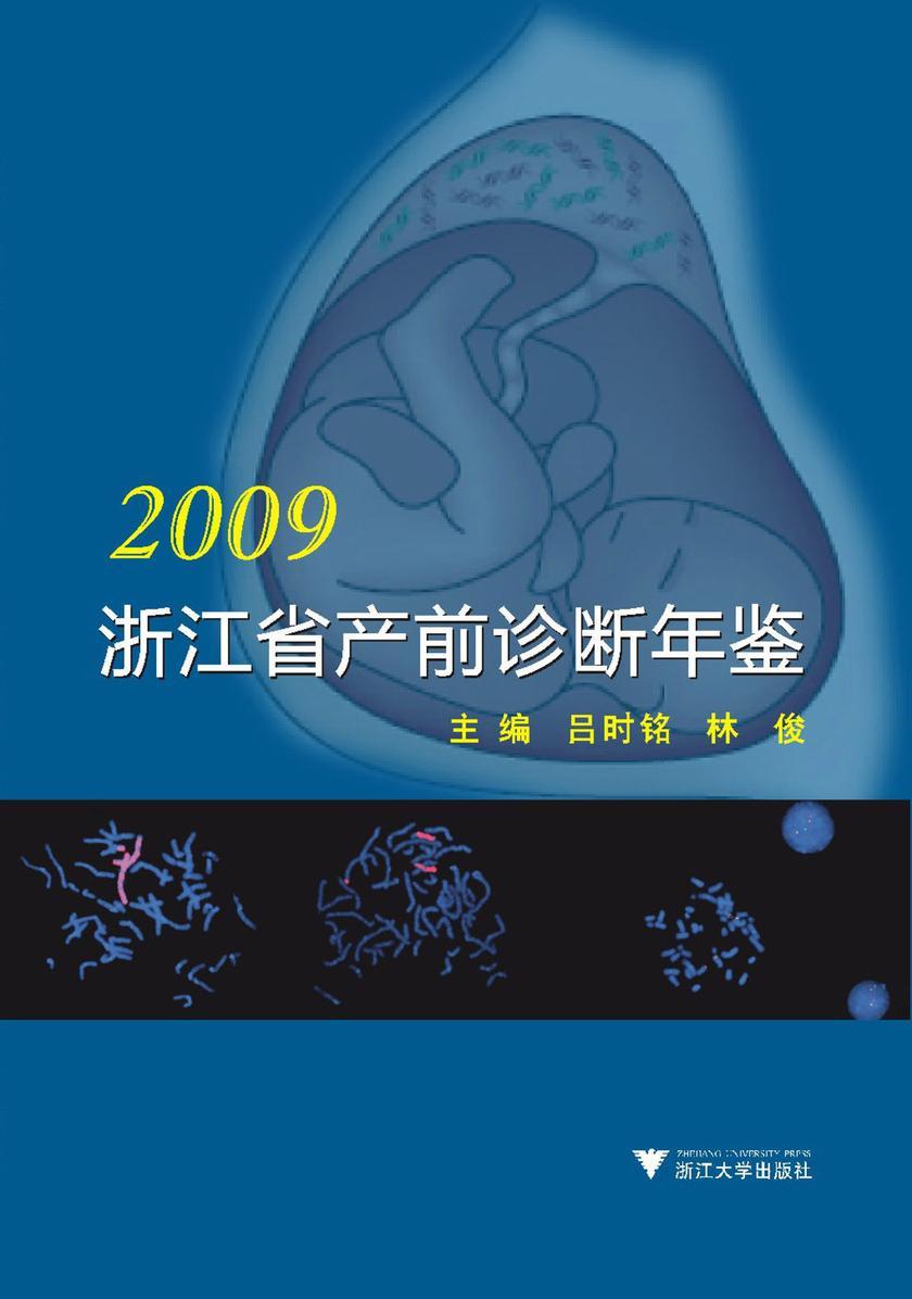 浙江省产前诊断年鉴.2009