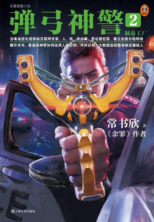 弹弓神警2:制毒工厂