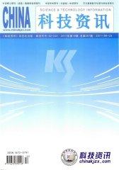 科技资讯 旬刊 2011年18期(电子杂志)(仅适用PC阅读)