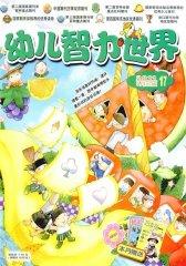 幼儿智力世界 月刊 2011年09期(电子杂志)(仅适用PC阅读)