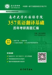 [3D电子书]圣才学习网·南开大学外国语学院357英语翻译基础历年考研真题汇编(仅适用PC阅读)