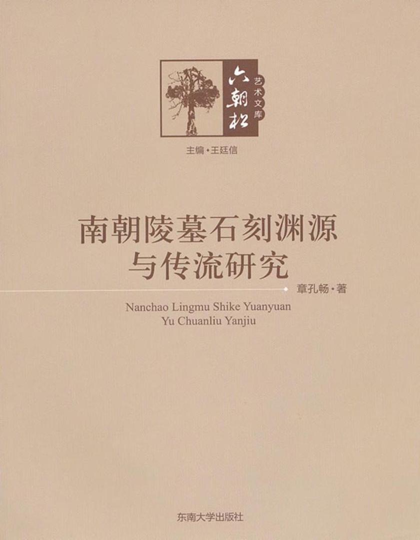 南朝陵墓雕刻渊源与传流研究(仅适用PC阅读)