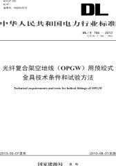 DL/T 766—2013 光纤复合架空地线(OPGW)用预绞式金具技术条件和试验方法