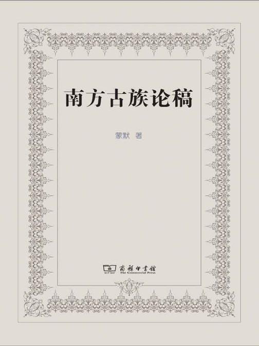 南方古族论稿
