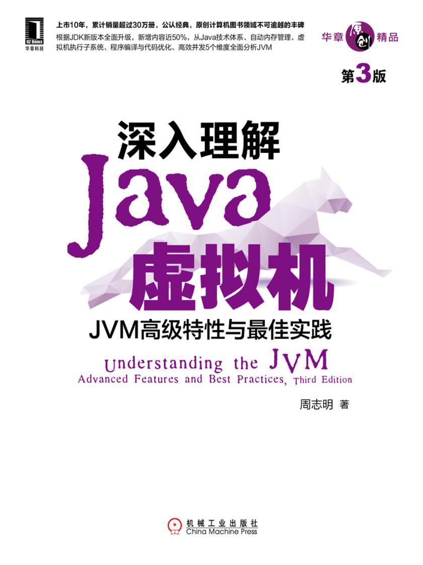 深入理解Java虚拟机:JVM高级特性与最佳实践(第3版)