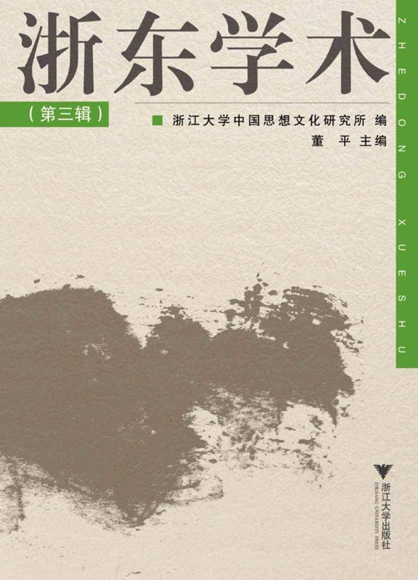 浙东学术(第三辑)(仅适用PC阅读)