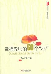 """大夏书系·幸福教师的60个""""不"""""""