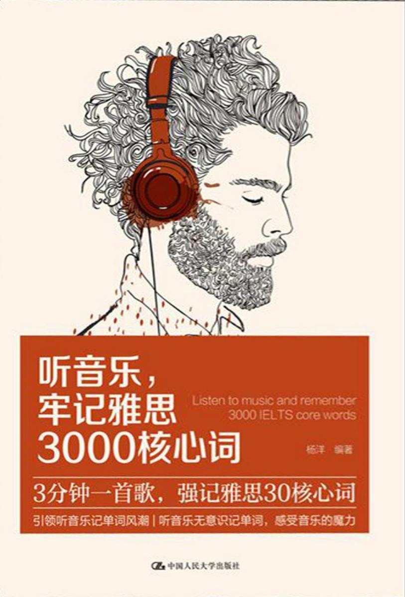 听音乐,牢记雅思3000核心词
